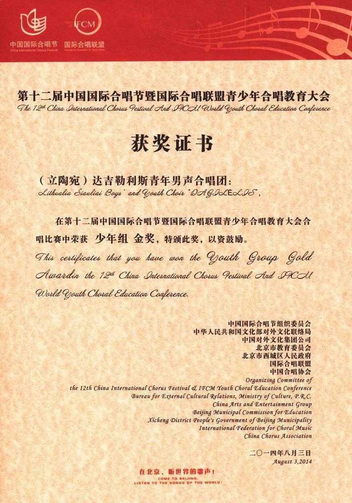 dagilelis_diplomas_kinija_pekinas_2014